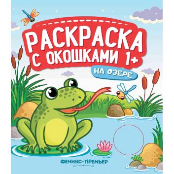 Книги и развитие, Книжка-гармошка На озере Феникс 244526, фото