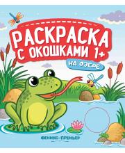 Книжка-гармошка На озере Феникс