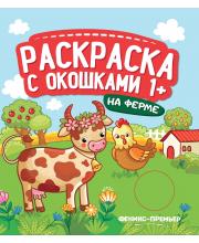 Книжка-гармошка На ферме Феникс