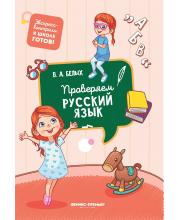 Книга Проверяем русский язык Белых В.А. Феникс