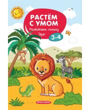 Книга Развиваем логику 3-4 Феникс
