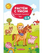 Книга Тренируем внимание 3-4 Феникс