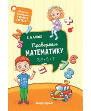 Книга Проверяем математику Белых В.А. Феникс