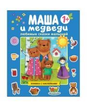 Любимые сказки малышей Маша и медведи Мозаика-синтез