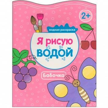 Книги и развитие, Я рисую водой Бабочка Михайлов П. Мозаика-синтез 261121, фото