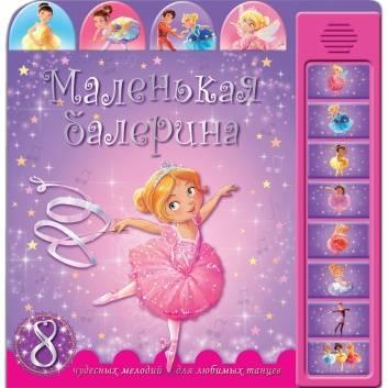Книги и развитие, Книжка со звуками Маленькая балерина Мозаика-синтез 261135, фото