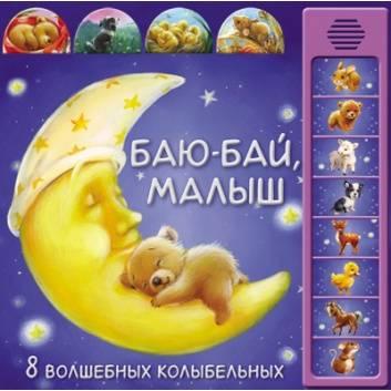 Книги и развитие, Музыкальные книги Баю-бай малыш 8 волшебных колыбельных Минишева Т. Мозаика-синтез 261140, фото