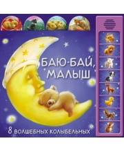 Музыкальные книги Баю-бай малыш 8 волшебных колыбельных Минишева Т.
