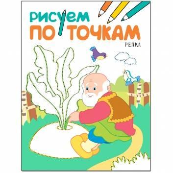 Книги и развитие, Рисуем по точкам Репка Мозаика-синтез 261144, фото