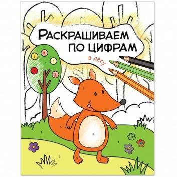 Книги и развитие, Раскрашиваем по цифрам В лесу Мозалева О. Мозаика-синтез 261160, фото