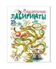 Сказочные лабиринты Вилюнова В. А., Магай Н.