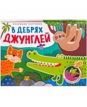 Книжки-панорамки Объемные картинки В дебрях джунглей Мозалева О.