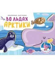 Книжки-панорамки Объемные картинки Во льдах Арктики Мозалева О.