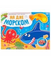 Книжки-панорамки Объемные картинки На дне морском Мозалева О. Мозаика-синтез