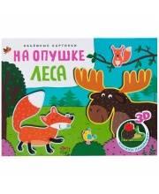 Книжки-панорамки Объемные картинки На опушке леса Мозалева О.