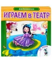 Играем в театр Книжка с пазлами Дюймовочка