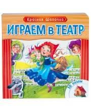 Играем в театр Книжка с пазлами Красная шапочка