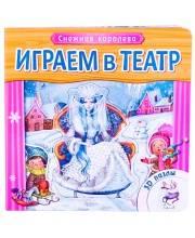 Играем в театр Книжка с пазлами Снежная королева