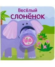Книжки с пальчиковыми куклами Весёлый слонёнок Мозалева О. Мозаика-синтез