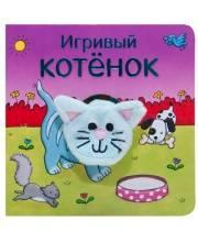 Книжки с пальчиковыми куклами Игривый котёнок Мозалева О. Мозаика-синтез