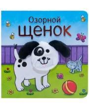 Книжки с пальчиковыми куклами Озорной щенок Мозалева О. Мозаика-синтез