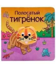 Книжки с пальчиковыми куклами Полосатый тигрёнок Мозалева О. Мозаика-синтез