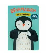 Книжки-обнимашки Пингвиненок Мозаика-синтез
