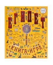 Найди и покажи Книга с лупой Египет Лонг Д. Мозаика-синтез
