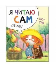 Я читаю сам Стихи Котик Александрова Е.