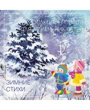 Большая поэзия для маленьких детей Зимние стихи Сборник произведений русских классиков Бурмистрова Л. Л.