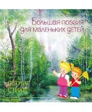 Большая поэзия для маленьких детей Летние стихи Сборник произведений русских классиков Бурмистрова Л. Л.