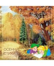 Большая поэзия для маленьких детей Осенние стихи Сборник произведений русских классиков Бурмистрова Л. Л.