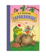 Любимые сказки КИ Чуковского Тараканище книга в мягкой обложке Чуковский К. И.