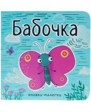 Книжки-малютки Бабочка Александрова Е.