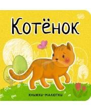 Книжки-малютки Котенок Александрова Е.
