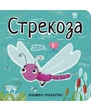 Книжки-малютки Стрекоза Александрова Е.