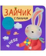 Зайчик с пальчик В небе Александрова Е.