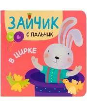 Зайчик с пальчик В цирке Александрова Е.