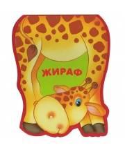 Забавные зверушки Жираф Бурмистрова Л. Л., Мороз В. Мозаика-синтез