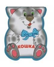 Забавные зверушки Кошка Бурмистрова Л. Л., Мороз В. Мозаика-синтез