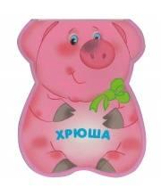 Забавные зверушки Хрюша Бурмистрова Л. Л., Мороз В.