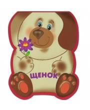 Забавные зверушки Щенок Бурмистрова Л. Л., Мороз В.