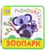Разноцветный зоопарк Коала Александрова Е. Мозаика-синтез
