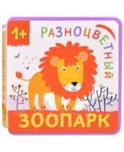 Разноцветный зоопарк Лев Александрова Е. Мозаика-синтез