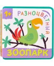 Разноцветный зоопарк Попугай Александрова Е. Мозаика-синтез
