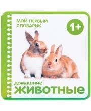 Мой первый словарик Домашние животные Краснушкина Е. Е.