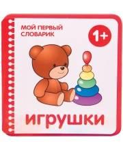 Мой первый словарик Игрушки Краснушкина Е. Е.