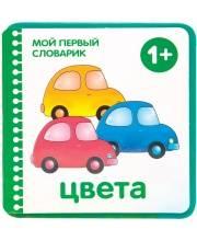 Мой первый словарик Цвета Краснушкина Е. Е.