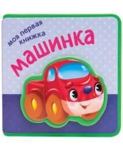 Моя первая книжка Машинка Вилюнова В. А., Магай Н. Мозаика-синтез