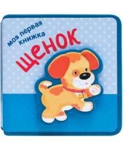 Моя первая книжка Щенок Вилюнова В. А., Магай Н. Мозаика-синтез